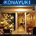 KONAYUKI 粉雪Cafe (4)