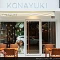 KONAYUKI 粉雪Cafe (16)