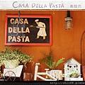 義麵坊CASA Della Pasta (11)