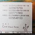 義麵坊CASA Della Pasta (16)