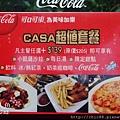 義麵坊CASA Della Pasta (33)