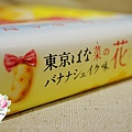 TOKYO BANANA油菜花-香蕉奶昔餡 (2)