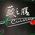 蔬之膳V Cuisine (19)