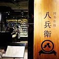 八兵衛博多串燒 (2)