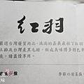 八兵衛博多串燒 (15)
