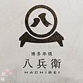 八兵衛博多串燒 (16)
