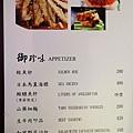 八王子懷石套餐 (22)