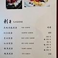 八王子懷石套餐 (23)