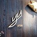 YU壽司-國賓飯店 (1)