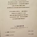 YU壽司-國賓飯店 (3)