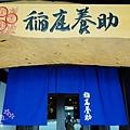 稻庭養助-稻庭烏麵專賣 (1)