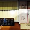 稻庭養助-稻庭烏麵專賣 (6)