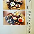 稻庭養助-稻庭烏麵專賣 (11)