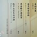 稻庭養助-稻庭烏麵專賣 (14)