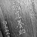 稻庭養助-稻庭烏麵專賣 (22)