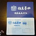 稻庭養助-稻庭烏麵專賣 (52)