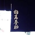 稻庭養助-稻庭烏麵專賣 (55)