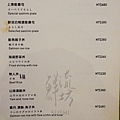 鮮流坊日本料理 (18)