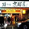 鰻料理 京都屋 (1)