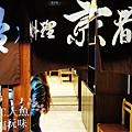 鰻料理 京都屋 (2)