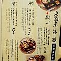 鰻料理 京都屋 (36)