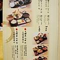 鰻料理 京都屋 (38)