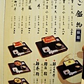 鰻料理 京都屋 (41)