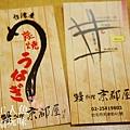 鰻料理 京都屋 (42)