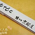鰻料理 京都屋 (44)