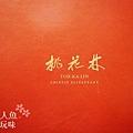 大倉久和-桃花林中華料理 (1)