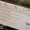 W Hotel Taipei紫艷-餐點篇 (34)