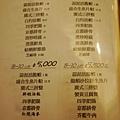 汐止-好料理餐廳 (25)