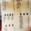 胖子小吃部-安東街用三輪車送菜的熱炒100 (5)