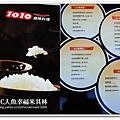 1010湘辣料理 (9)