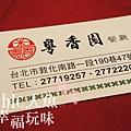 粵香園 (20)