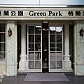 格蘭公園 (1)