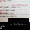 L'ATELIER Joel Robuchon (4)