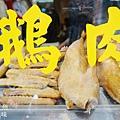 古早味淞富鵝肉店 (30)