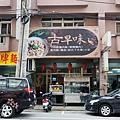 古早味淞富鵝肉店 (25)