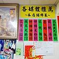 大溪金字塔三角湯圓 (22)