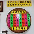 大溪金字塔三角湯圓 (14)