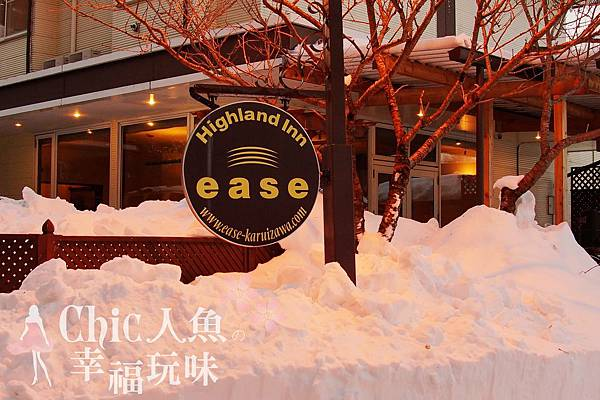 輕井澤民宿- Highland Inn ease (7)