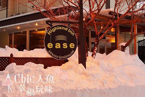 輕井澤民宿- Highland Inn ease (7)
