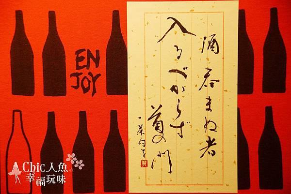長野縣-諏訪-真澄酒藏 (44)