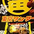 東京雷神 (1)