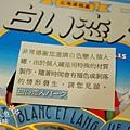 白色戀人-PARK限定客製化鐵盒餅乾 (9)