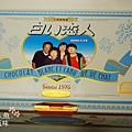 白色戀人-PARK限定客製化鐵盒餅乾 (5)
