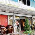 武暖 無菜單料理 (3)