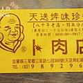 宜蘭味珍香卜肉店 (1)