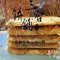 宜蘭三合燒餅 (1)